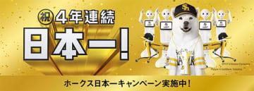 PayPayやソフトバンクなど、福岡ソフトバンクホークス日本一記念キャンペーンを実施