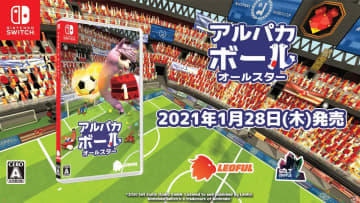 「アルパカボール オールスター」Nintendo Switchパッケージ版の発売日が2021年1月28日に決定!