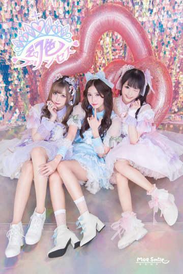 幻色プリンセス、日本・台湾の共同プロジェクトからデビュー!お披露目ライブは台湾開催