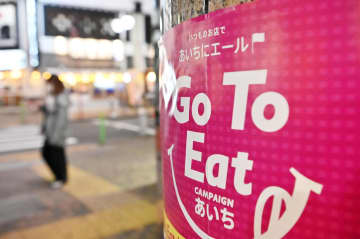 イート制限、11都道府県に 食事券発行停止や人数制限
