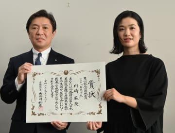 天心記念茨城賞 川崎さんを表彰