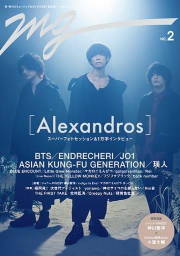 [Alexandros]が「MG」第2号表紙に登場。ジャニーズWEST・神山とOfficial髭男・dism小笹の対談、JO1のグラビア&インタビューも!