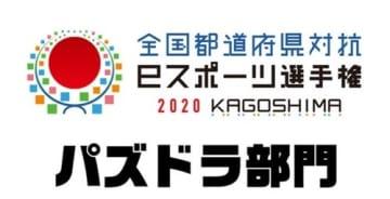 「全国都道府県対抗eスポーツ選手権2020 KAGOSHIMA パズドラ部門」にて協賛決定