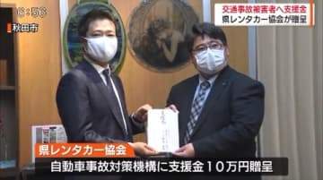 秋田県レンタカー協会が支援金寄付