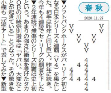 ソフトバンクホークスがパ・リーグ初となる日本シリーズ4連覇(V4)を果たした…