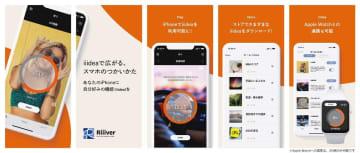 シチズン「Riiiver」プラットフォームを使えるiOS・Androidアプリ
