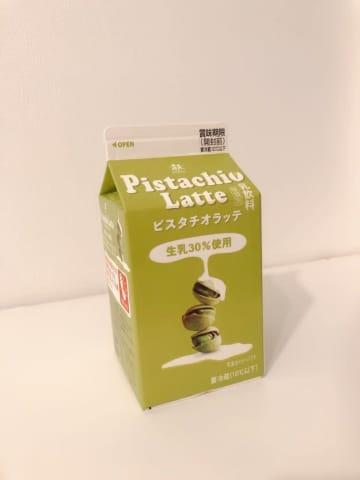 """もはや""""飲むピスタチオ""""じゃん。セブンの「138円ラテ」濃厚なナッツ風味がたまらない〜! 画像"""