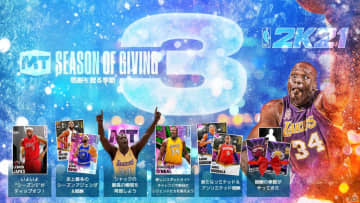 「NBA 2K21」マイチームのシーズン3が配信決定!レベル40報酬はドウェイン・ウェイドのギャラクシーオパールカード