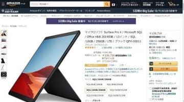 Surface Pro Xが77,000円オフで登場「Amazonブラックフライデー」