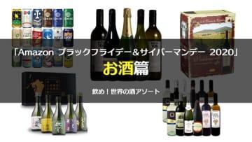 Amazonブラックフライデー&サイバーマンデー開催!年末年始に飲みたい美味しいお酒12選