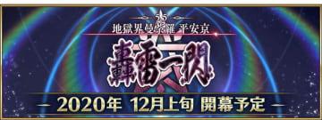 『FGO』第2部第5.5章「地獄界曼荼羅 平安京 轟雷一閃」12月上旬開幕! 坂田金時、加藤段蔵、茨木童子に強化クエストも追加