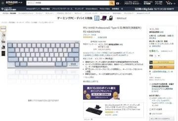高級キーボードHHKB、約8,000円オフのモデルも「Amazonブラックフライデー」