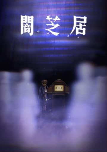 """「闇芝居」第8期が21年1月放送決定!テーマは""""見えない恐怖"""" 俳優・声優・アイドルまで参加"""