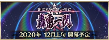 「Fate/Grand Order」第2部 第5.5章「地獄界曼荼羅 平安京 轟雷一閃」が12月上旬に開幕決定!