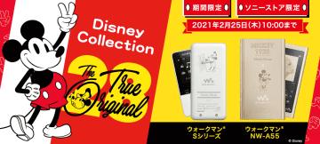 """ソニー、『ミッキーマウス展』開催記念の""""True Original""""デザインウォークマン"""
