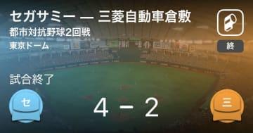 【都市対抗野球2回戦】セガサミーが三菱自動車倉敷から勝利をもぎ取る