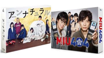 脚本家・野木亜紀子の凄み!ドラマの未来を拓く『MIU404』『アンナチュラル』