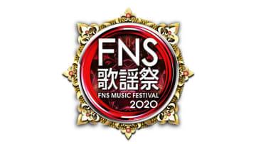 『FNS歌謡祭』相葉雅紀×KAT-TUN×キンプリ×SixTONESがNEWSに贈る緊急コラボ