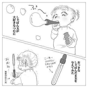 【癒し】「ぷ~~っ」シャボン玉大好き娘の行動が天然ボケすぎて可愛い……!