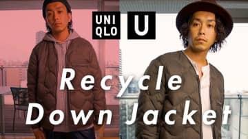 【ユニクロU】100%リサイクル!サスティナブルなダウンジャケット《動画》