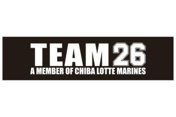 ロッテ、ファンクラブ「TEAM26」の来季会員を募集 会員種類によって様々な特典