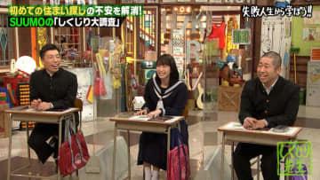 AKB48 横山由依、東京の住まい探しでの失敗談を告白「東京の家賃にびっくりした」『しくじり先生』特別授業出演