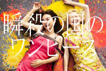 ワンピースだけに特化したD2Cファッションブランド「瞬殺の国のワンピース」販売開始
