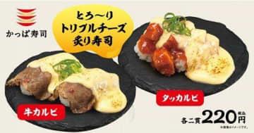 とろ~りトリプルチーズソースを肉ネタに かっぱ寿司がイタリアンに変身!?
