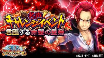 「ONE PIECE サウザンドストーム」でシャンクスを仲間にできるイベント「君臨する赤髪の皇帝」が開催!