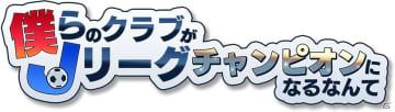 シミュレーションゲーム「僕らのクラブがJリーグチャンピオンになるなんて」がMobageにて12月中旬に配信決定!