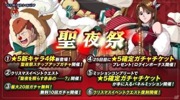 「幽☆遊☆白書 100%本気バトル」にてクリスマスキャンペーン「聖夜祭」が開催!