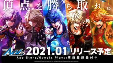 「ARGONAVIS from BanG Dream!」アプリゲーム、2021年1月リリース決定 アマチュアバンドの頂点めざせ!