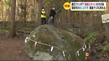 連日ファンが?「鬼滅スポット」のその後 須坂市の岩に行列 関連グッズも売れる