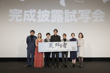 「天外者」田中光敏監督 「主演の三浦春馬は、本当に素晴らしく最高の演技をしています」とアピール 完成披露試写会