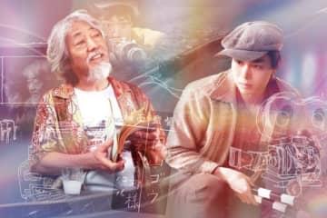 沢田研二&菅田将暉が2人1役『キネマの神様』来年4月公開 心揺さぶる特報解禁
