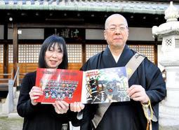 赤穂義士の絵本…黒猫たちがやさしく紹介 作者マエカワマサミさんが11年ぶり発行