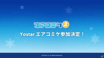 Yostarがオンラインイベント「エアコミケ2」に参加―「アズールレーン」や新作「ブルーアーカイブ」関連商品の販売を実施