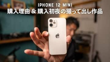 高い性能を小さいボディで体現!iPhone 12 miniは夢のスマホ【動画】