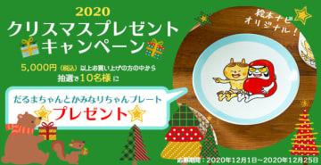 【クリスマス限定キャンペーン】抽選で10名様に、絵本ナビ限定商品「だるまちゃんプレート」をプレゼント!