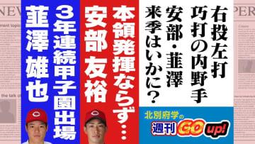 【カープ】巧打の内野手 安部友裕、韮澤雄也 来季の躍進を期待!