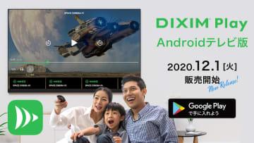 テレビ録画視聴アプリ「DiXiM Play」のAndroid TV版が発売。「Chromecast with Google TV」にも対応