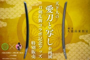 修復が完了した刀剣をお披露目する「天下人の愛刀と写し」展の「刀剣乱舞-ONLINE-」コラボグッズがオンライン販売決定!