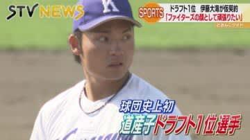 「ファイターズの顔に」1位指名伊藤大海投手が仮契約