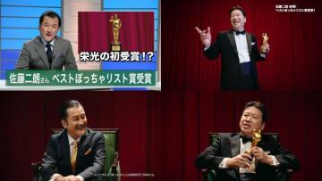 吉田鋼太郎と佐藤二朗がWEB動画でコミカルな掛け合いを披露!