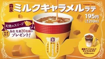 ファミマ「森永ミルクキャラメルラテ」発売! ふわふわのシフォンケーキも