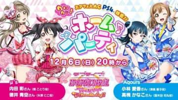 「スクフェス AC PS4 特番! わいわい!ホームパーティー」番組が公開!内田彩、徳井青空、小林愛香、高槻かなこが出演