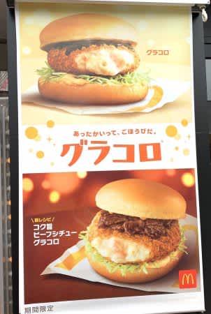 本日発売!今年も帰ってきた♡マクドナルド「グラコロ」2種類をさっそく食べてみた!!