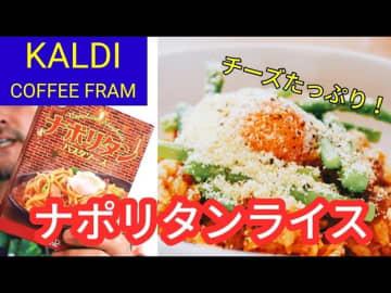 【カルディ】チーズとの相性バツグン! ナポリタンソースはライスにも合う《動画》
