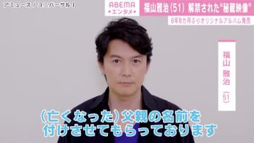 福山雅治、6年8カ月ぶりのアルバム『AKIRA』に込めた思い「父親の名前を付けさせてもらった」