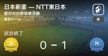 【都市対抗野球準決勝】NTT東日本が日本新薬から勝利をもぎ取る